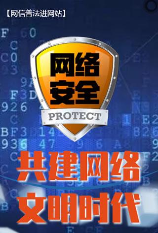 H5|共建网络文明时代