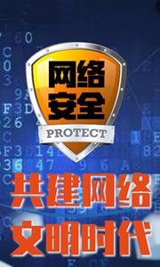【H5】共建网络文明时代