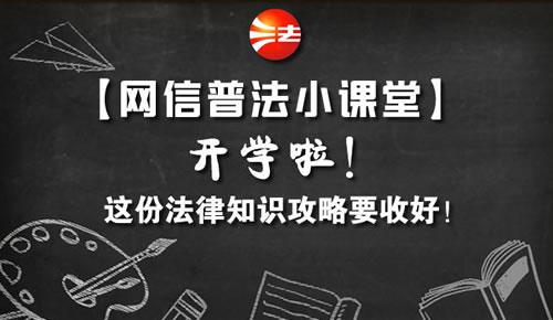 【网信普法小课堂】开学啦!这份法律知识攻略要收好!