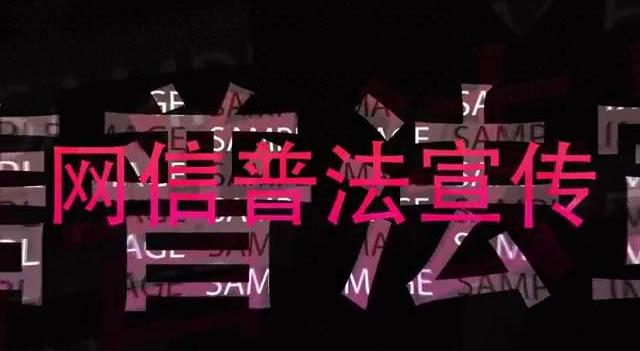 网信普法宣传 邯郸在行动!