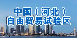 中国(河北)自由贸易试验区