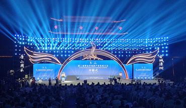 第三届唐山市旅发大会在滦州市开幕