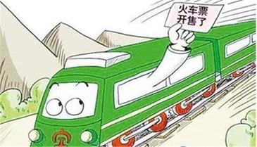 """承德:""""十一""""火車票開售"""