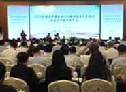 2019河北省民营企业100强报告<br>暨民营企业社会责任报告发布会在沧州召开