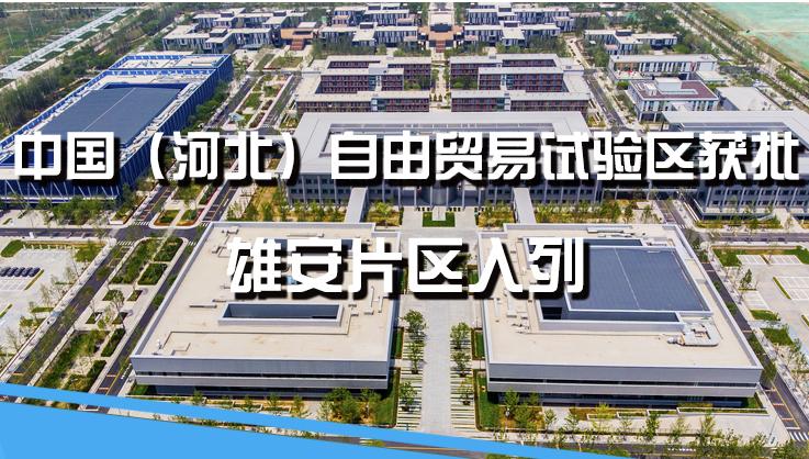 中国(河北)自由贸易试验区获批