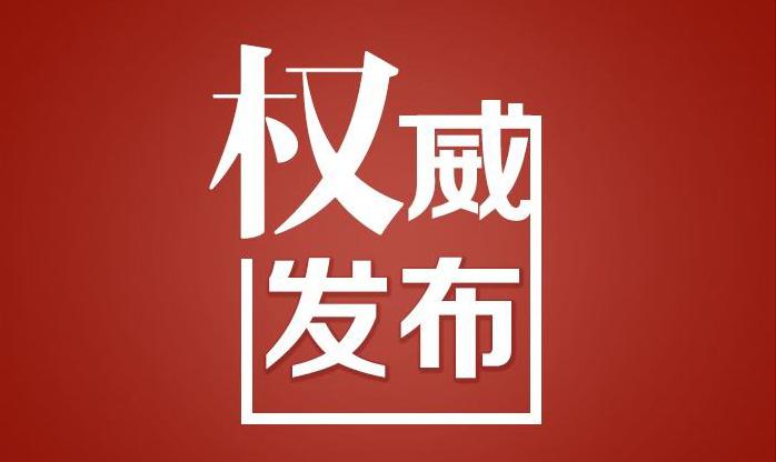 王浩同志任陕西省委常委、西安市委书记