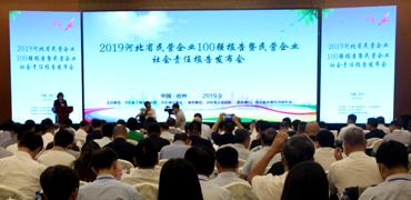 河北省民營企業100強報告發布會在滄州召開