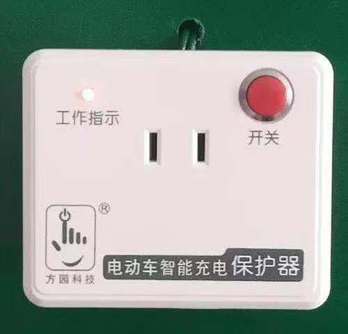 衡水人研發的電動車智能充電保護器面世