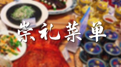 """""""崇礼菜单""""公布!每道菜都精致如艺术品。"""
