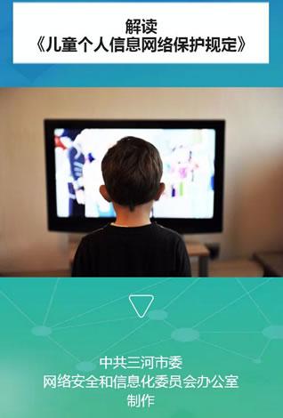解读《儿童个人信息网络保定规定》
