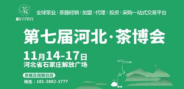 第七届中国国际(河北)茶文化博览会招商进行中