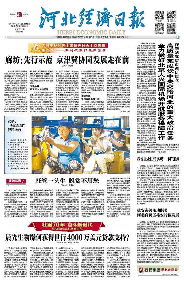 河北经济日报头版9.5