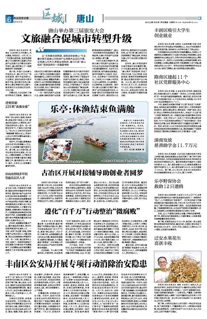 河北经济日报区域版9.5