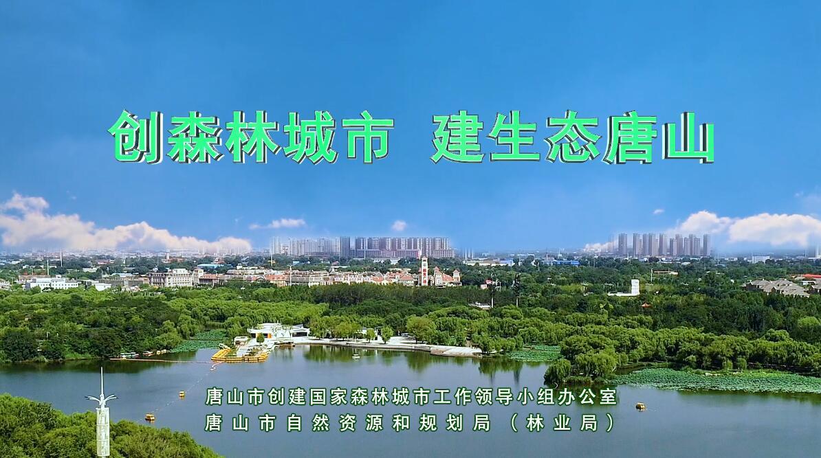 创森林城市 建生态唐山