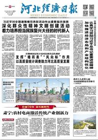 河北经济日报(2019.09.06)