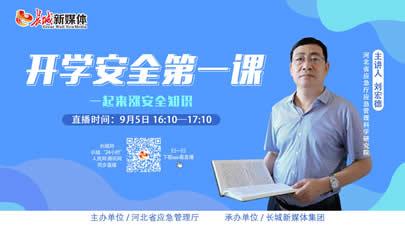 """河北省应急管理厅""""开学安全凯时国际在线官网课"""""""