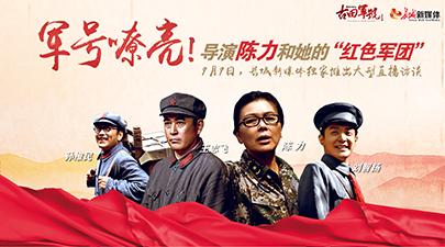"""军号嘹亮!导演陈力和她的""""红色军团"""""""