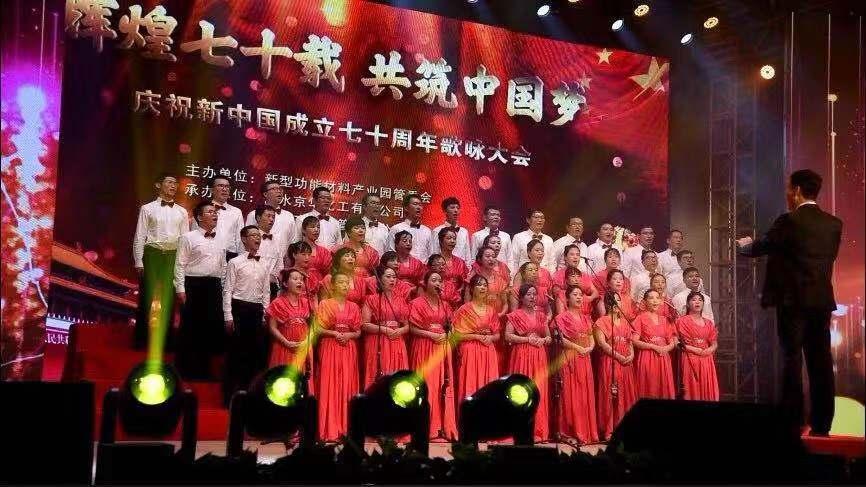 衡水高新区组织企业和机关举办歌咏大会迎国庆