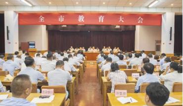 王现坤:动员全市力量重塑辛集教育新辉煌