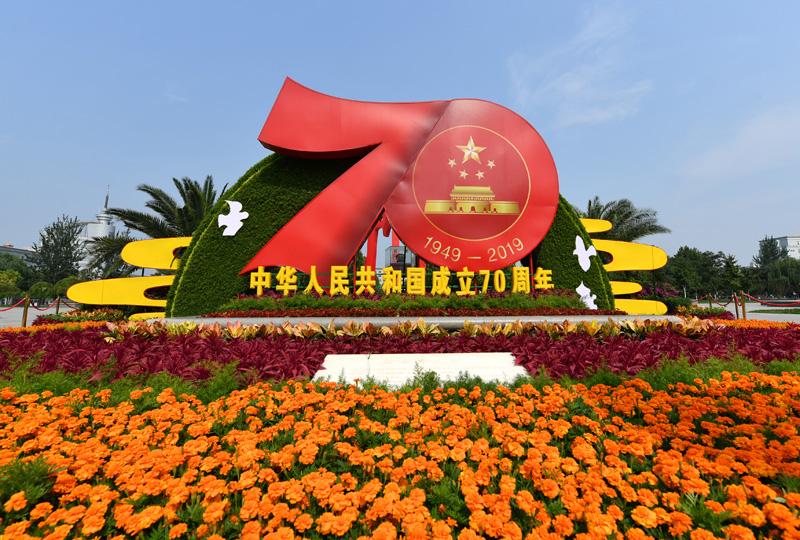 天津:广场花坛添喜庆