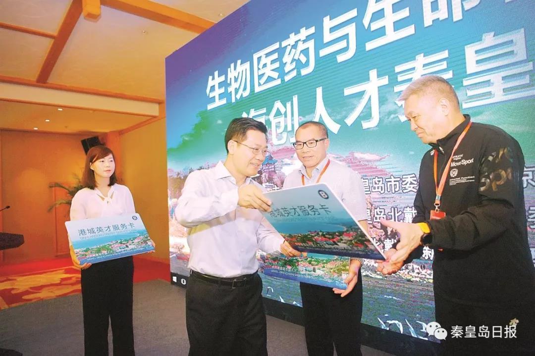 生物医药与生命科学领域海创人才秦皇岛行活动举行