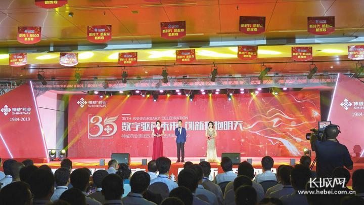"""""""数字驱动未来,创新拥抱明天""""——神威药业集团改革发展35周年庆典圆满举行"""