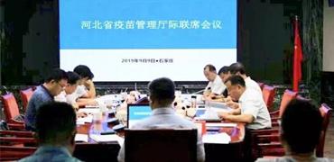 河北省疫苗管理厅际联席会议第一次会议召开