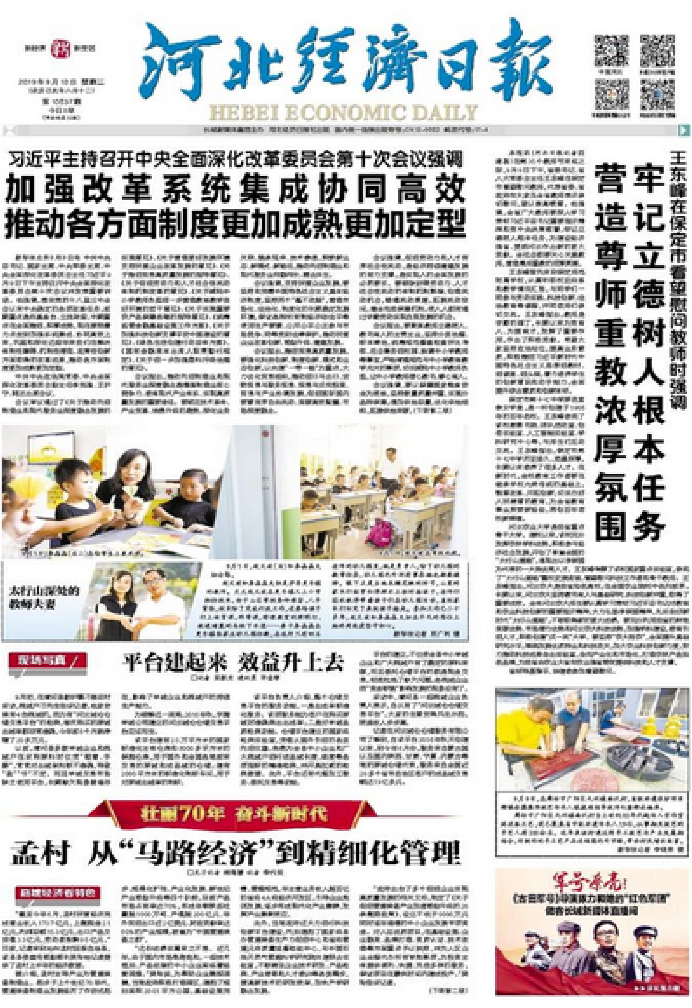 河北经济日报(2019.9.10)