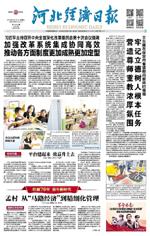 河北经济日报2019.9.10