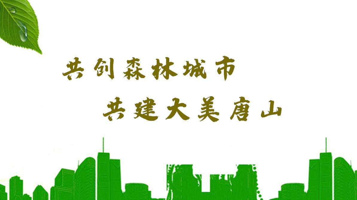 共建森林城市