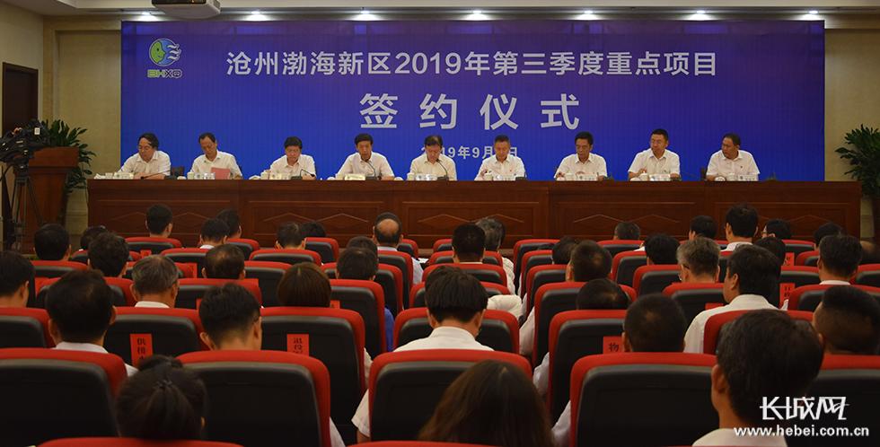 总投资563.1亿元 沧州渤海新区192个项目集中签约、开工、竣工