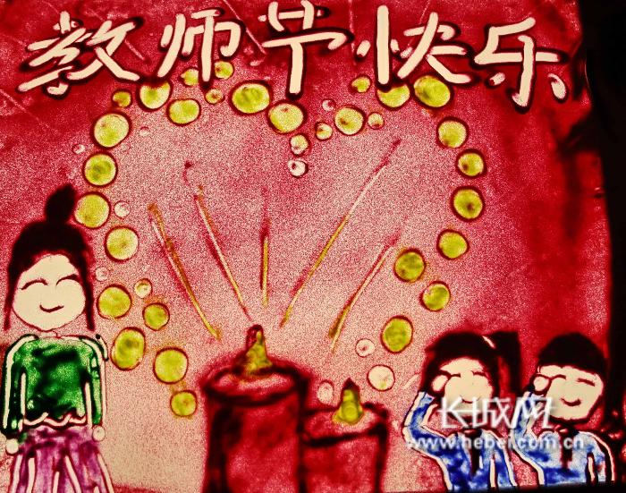 秦皇岛:沙画作品表心意 师生共迎教师节