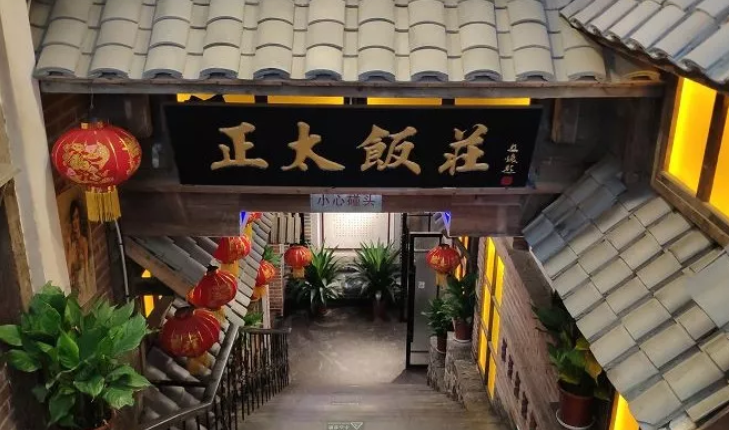 桥西区——正太饭庄