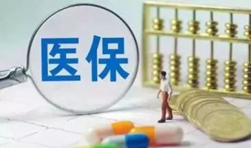 承德參保人到北京15家醫院將享受醫保待遇同城化