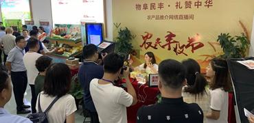 河北首届电商新主播选拔大赛走进衡水阜城