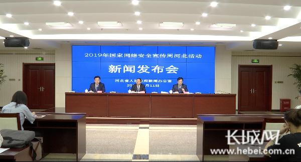 2019年国家网络安全宣传周河北活动