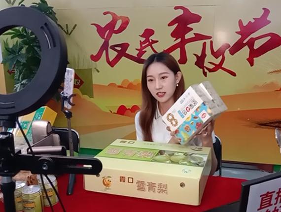 """""""最河北""""带着网红卖农产 电商扶贫再加新模式"""