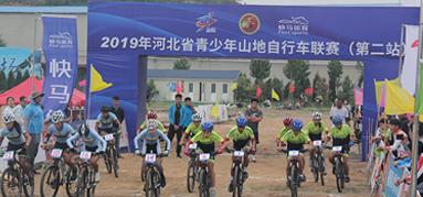 河北省青少年山地自行車聯賽第二站比賽結束