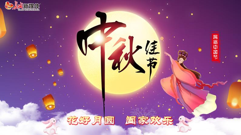 【网络中国节】月满人团圆--2019中秋节