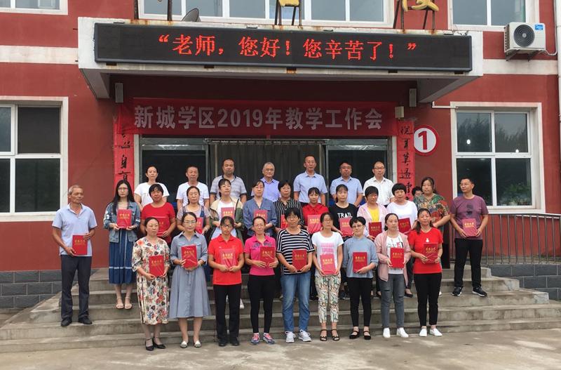 新城学区召开教学工作会暨教师节表彰大会