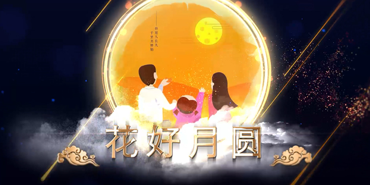【中秋佳节】赏诗中月 品画中情