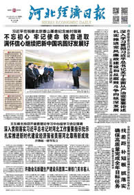 河北经济日报(2019.09.13)