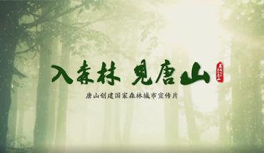 唐山创建国家森林城市宣传片《入森林 见唐山》