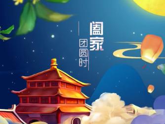 【微视频】中秋月圆夜 阖家团圆节