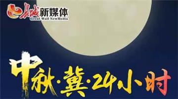 【微视频】中秋·冀·24小时