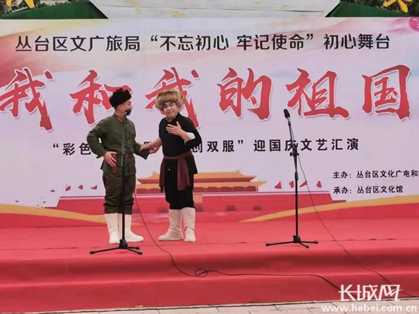 丛台区庆祝新中国成立70周年文艺汇演