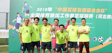 全国体育新闻工作者五人制足球联赛