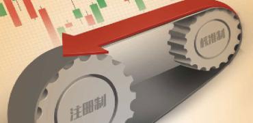 稳步推广注册制 补齐资本市场体系短板
