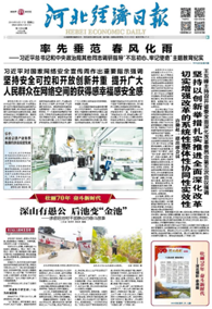 河北经济日报(2019-09-18)