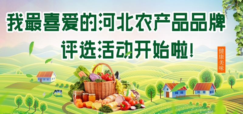 """""""我最喜爱的河北农产品品牌""""评选活动开始啦"""